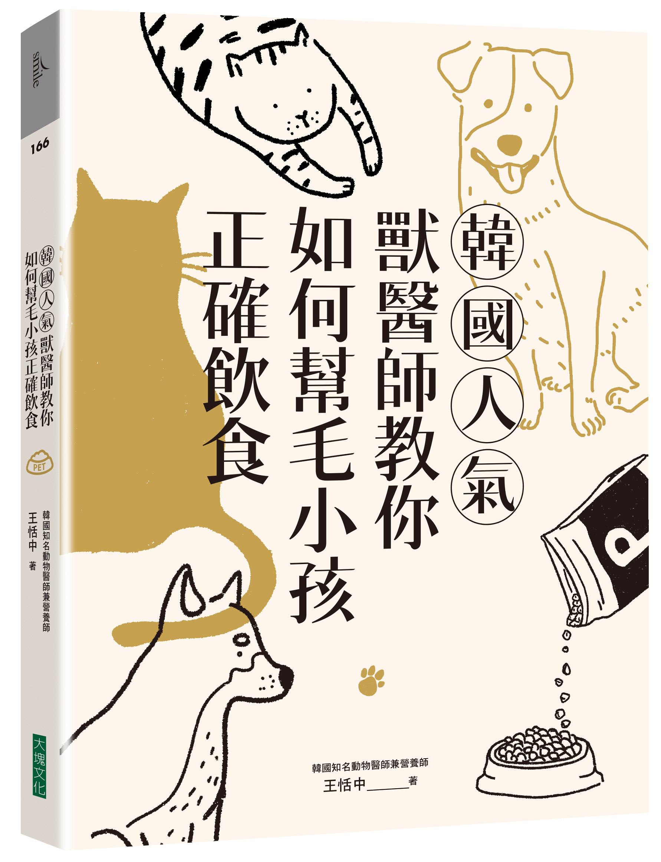 ▲▼書籍《韓國人氣獸醫師教你如何幫毛小孩正確飲食》。(圖/方智提供,請勿隨意翻拍,以免侵權。)