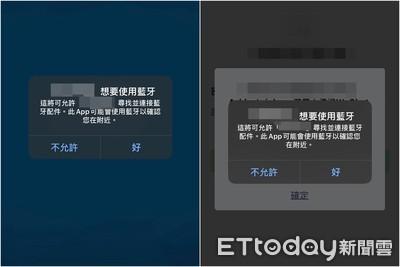 藍牙洩定位?iOS 13警示全APP須權限