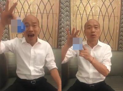 韓國瑜「彩蛋直播」掏出一包菸 陳柏惟:需心理治療