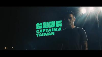 小英競選影片「台灣隊長」 「撿到槍」細數9大政績