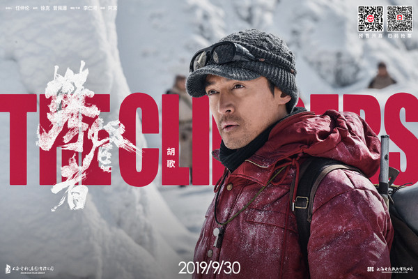 ▲胡歌在電影《攀登者》劇照。(圖/翻攝自微博/電影攀登者 )
