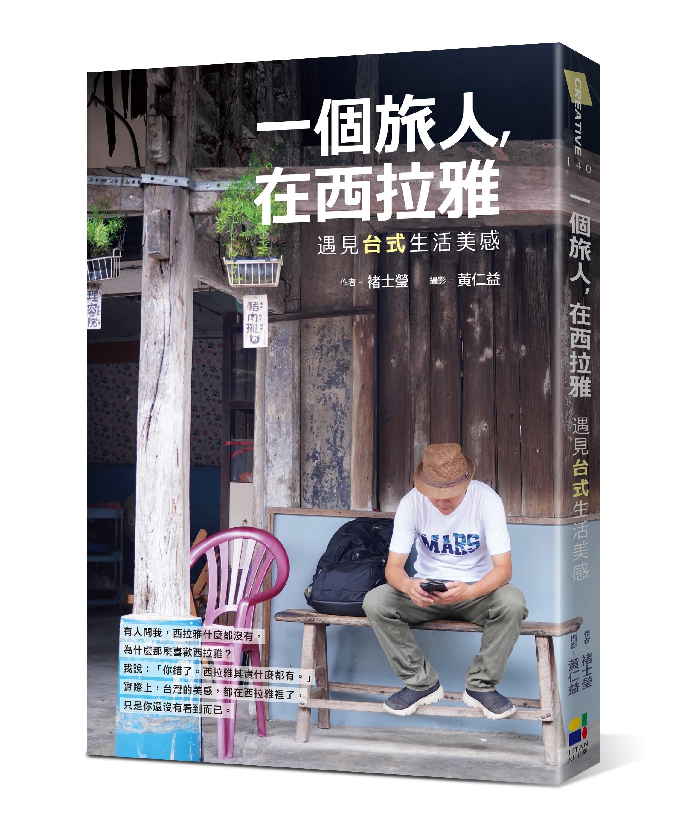 ▲▼書籍《一個旅人,在西拉雅》。(圖/大田出版提供,請勿隨意翻拍,以免侵權。)