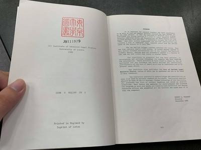 東大生:1985年出版品證明蔡英文論文是真的