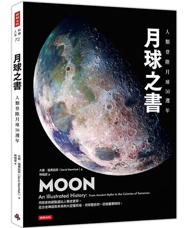 ▲▼書籍《月球之書》。(圖/時報出版提供,請勿隨意翻拍,以免侵權。)