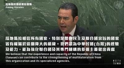 台灣不孤單! 聯合國大會4友邦公開挺台
