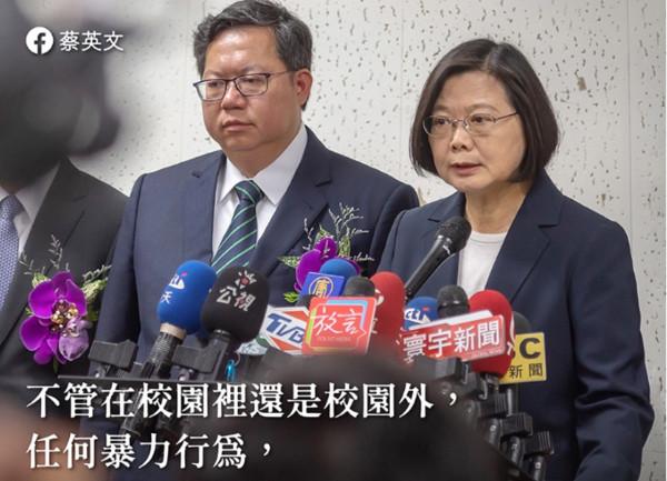 蔡英文看陸生港生暴力衝突:台灣是民主國家不是極權地盤 | ETtoday