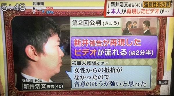 ▲▼新井浩文涉嫌性侵女按摩師,2度開庭都否認強迫。(圖/翻攝自推特)