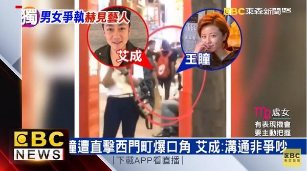 ▲艾成和王瞳被目擊在西門町街頭吵架。(圖/東森新聞)
