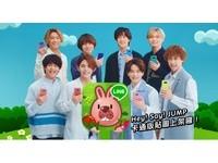 「Jump-u」免費貼圖大放送 LINE PokoPoko攜手Hey! Say! JUMP