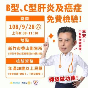 竹市府理免費肝炎與肝癌檢驗