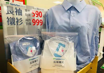 襯衫髒了到「巷口超商」就能買!全家開賣長袖襯衫限量3萬件
