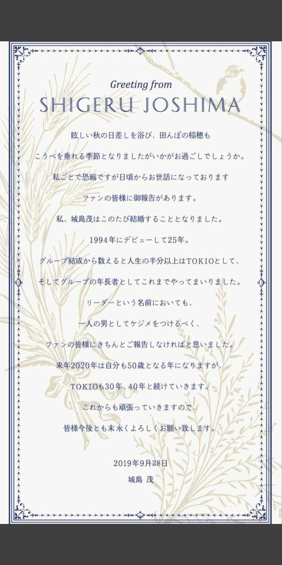▲▼城島茂向粉絲宣布結婚喜訊。(圖/翻攝自推特)