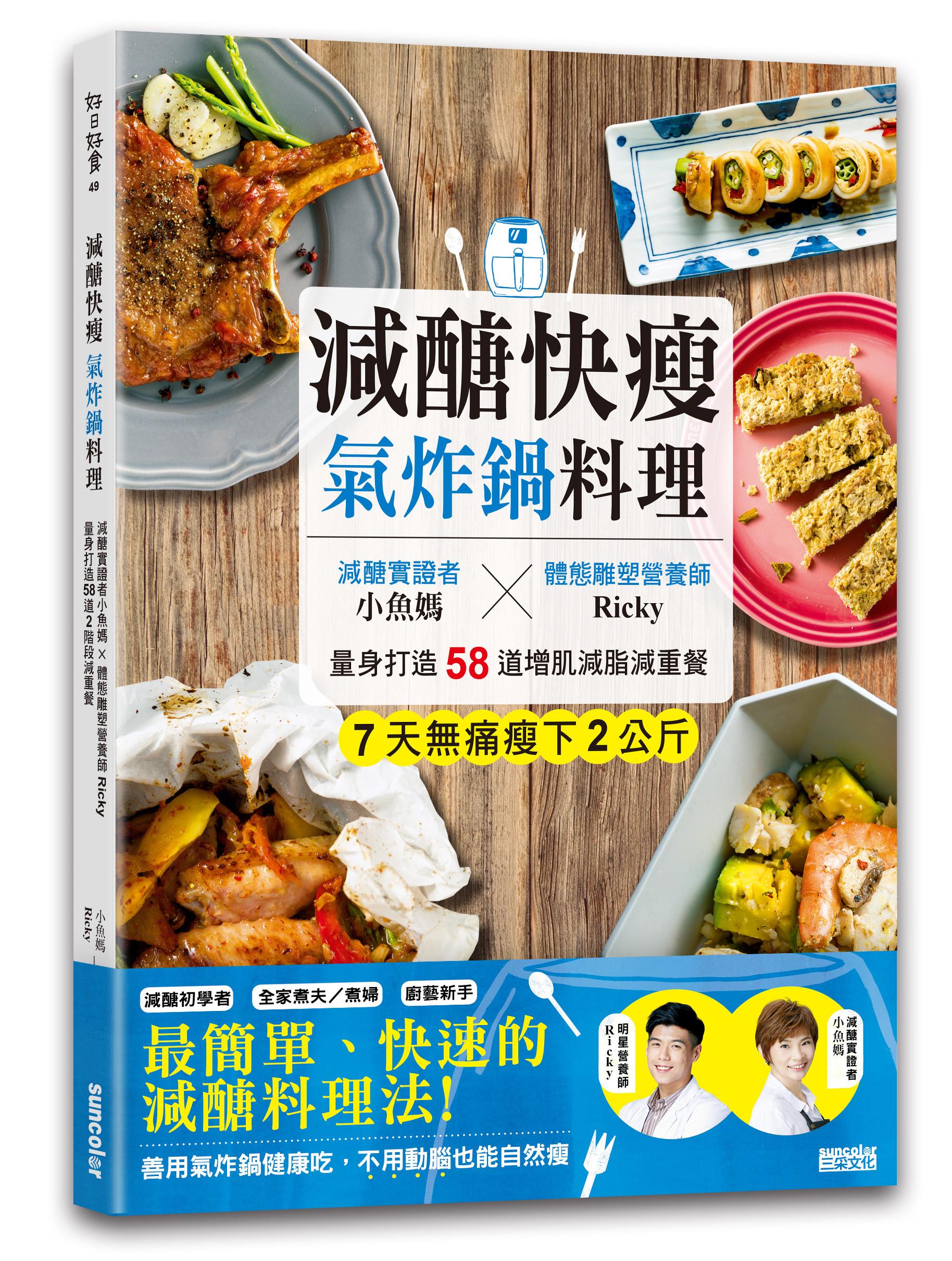 ▲▼書籍《減醣快瘦 氣炸鍋料理》。(圖/三采提供,請勿隨意翻拍,以免侵權。)