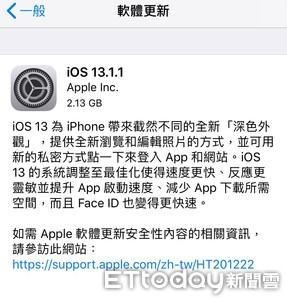 iPhone 電池耗電問題有救了!蘋果再釋出iOS 13.1.1 版更新