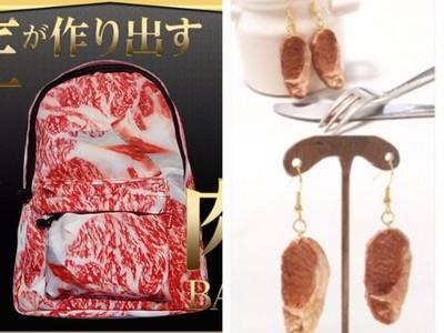日本雜貨推出「生肉」系列小物