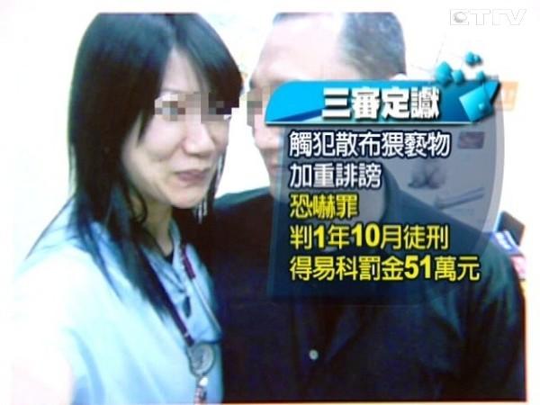 劈腿南僑子婿PO慾照 美女獸醫鄧曉倩判1年10個月