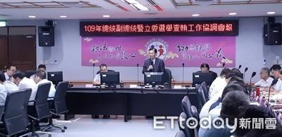 南檢召開總統及立委選舉查察協調會