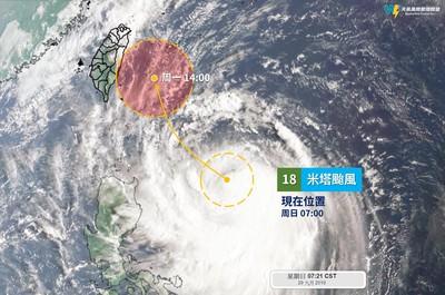 米塔風雨最大時間地區曝 「有登陸機會」