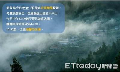 颱風來襲!太平山國家森林遊樂區、自然步道暫停開放