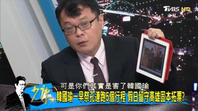 陳揮文批韓粉:你們害了韓國瑜