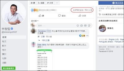 颱風假不同調 林智堅臉書被灌爆