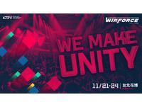 WirForce 2019社群活動全新陣容曝光 BYOC個人票10月中開賣