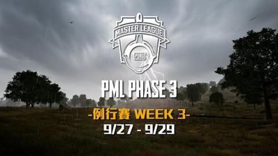 《絕地求生》PML決賽10/25開打
