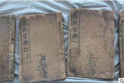 他拿6本祖傳康熙字典還債 價值超過500萬