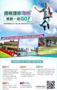 桃捷邀樂齡朋友 漫遊棒球車站青塘園
