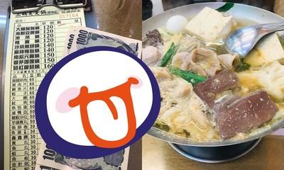 從日本回台灣!吃鍋結帳「掏3千元」尷尬了
