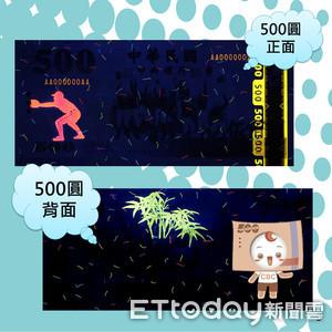 500元鈔票藏有棒球選手與竹子! 央行解密新台幣防偽圖案