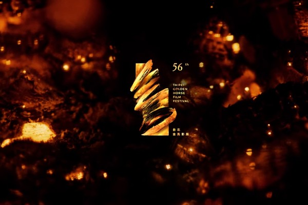 ▲第56屆金馬獎。(圖/翻攝自YouTube/TGHFF)