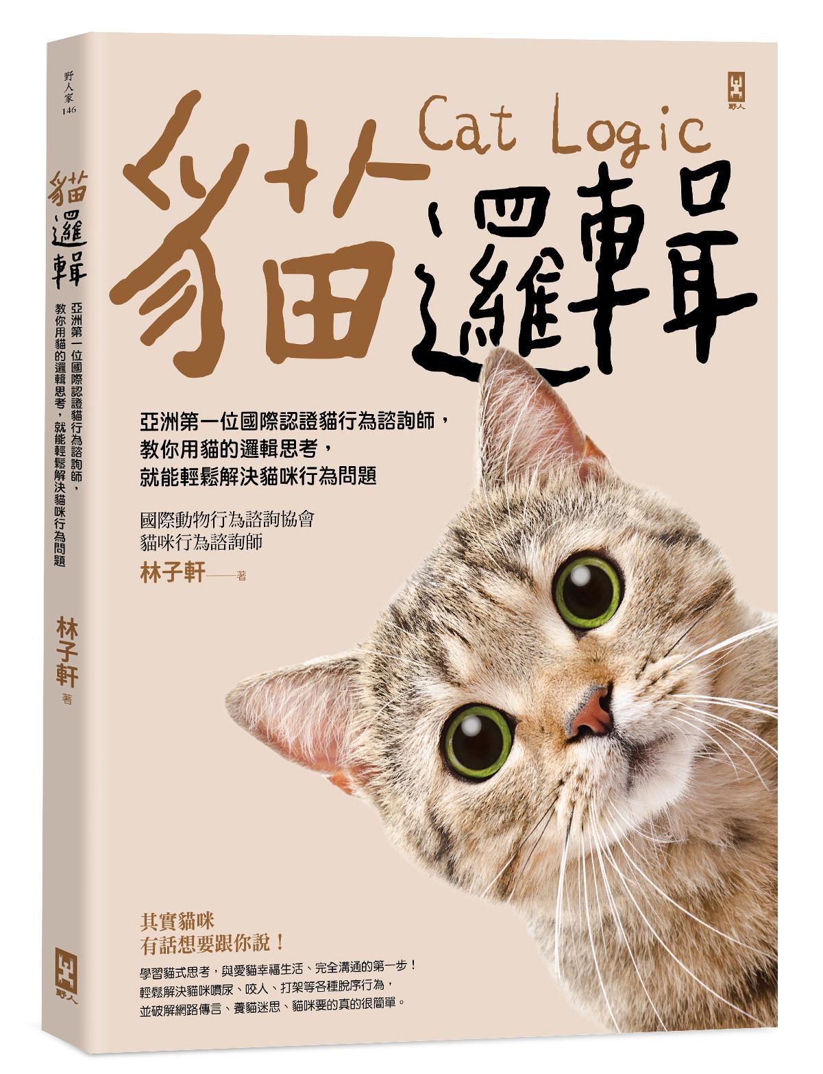 ▲▼書籍《貓邏輯》。(圖/野人出版提供,請勿隨意翻拍,以免侵權。)