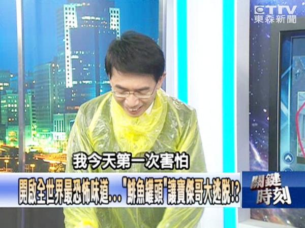 關鍵時刻,新聞龍捲風,劉寶傑,黃敬平