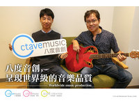 So-net攜手八度音創結盟啟動 打造高品質音樂製作服務
