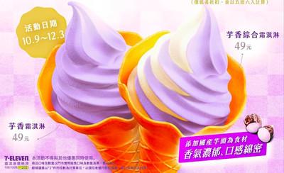 「芋香霜淇淋」超濃郁!小7期間限定49元限時第2件6折