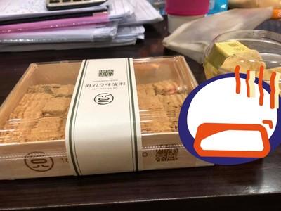 媽買到「永久紀念版蕨餅」網笑賺到:這很貴