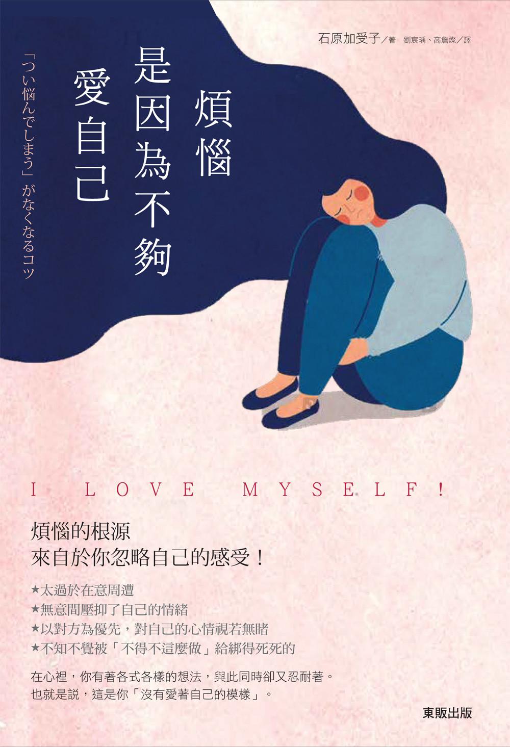▲▼書籍《煩惱,是因為不夠愛自己!》。(圖/台灣東販提供,請勿隨意翻拍,以免侵權。)
