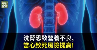 洗腎恐致營養不良 當心致死風險提高