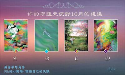 10月運勢占卜/抽張牌與你的守護天使對話