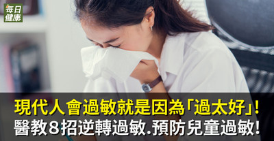 醫教8招逆轉過敏 預防兒童過敏