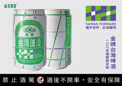 金牌台啤國慶限定版 全台240萬罐