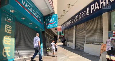 香港百佳超市、屈臣氏今「休息一天」