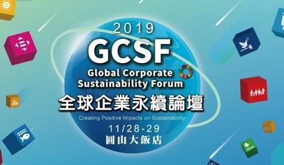 亞洲最大!「全球企業永續論壇」開放報名