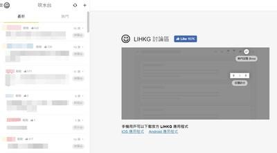 用戶登不上討論區!香港寬頻、SmarTone否認了