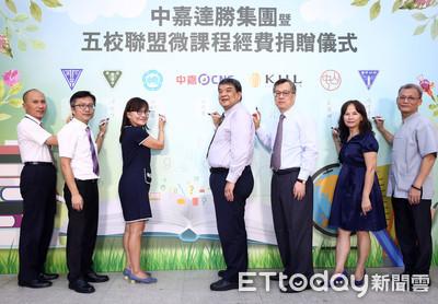 中嘉達勝捐贈台北五校聯盟微課程經費