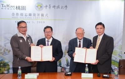 航空城公司與中華科大 簽署備忘錄