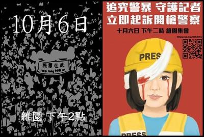 港民今「號召300萬人集會」反《禁蒙面法》
