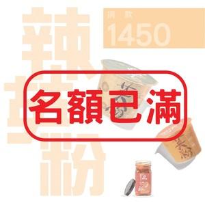 蔡英文「辣英粉」募款2分鐘破1萬9000訂單
