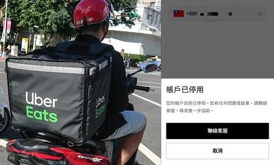Uber Eats折70元神券 叫4單被鎖